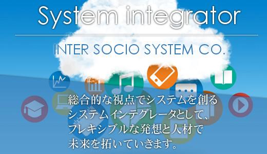 総合的な視点でシステムを創るシステムインテグレータとして、フレキシブルな発想と人材で未来を拓いていきます。